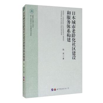 日本城市老龄化社区建设和服务体系构建