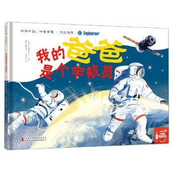 我的爸爸是个宇航员/绘本中国:科普启蒙