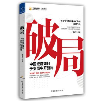 破局:中国经济如何于变局中开新局