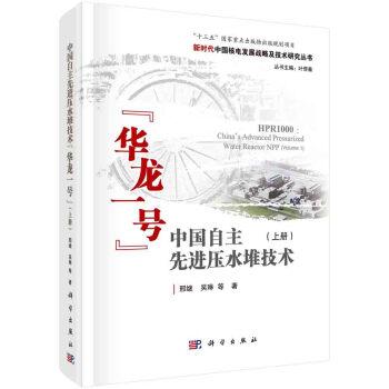 """中国自主先进压水堆技术""""华龙一号""""(上册)"""