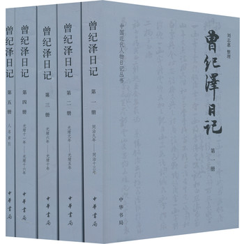 中国近代人物日记丛书:曾纪泽日记(套装全5册)