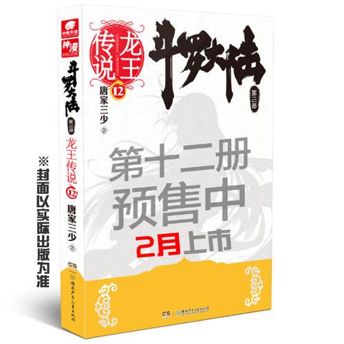 斗罗大陆3龙王传说12 唐家三少