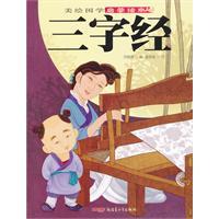 美绘国学启蒙读本:三字经