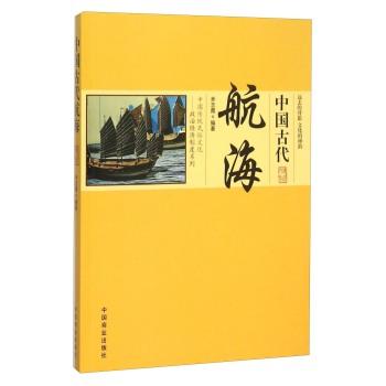 中国古代航海/中国传统民俗文化政治经济制度系列