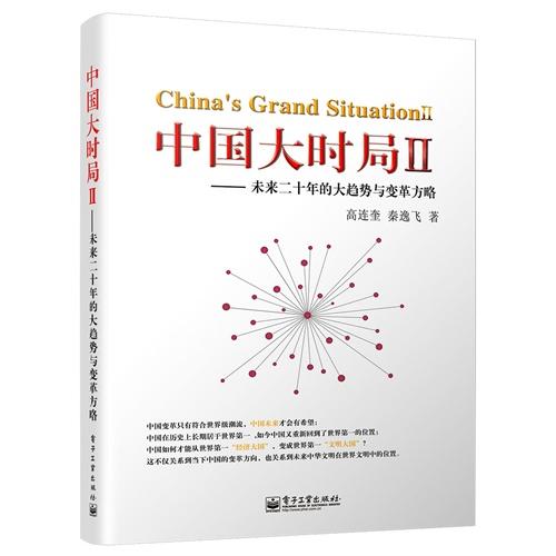 中国大时局Ⅱ:未来二十年的大趋势与变革方略