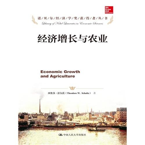 经济增长与农业(诺贝尔经济学奖获得者丛书)