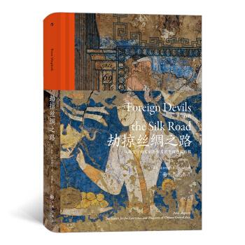 汗青堂丛书069·劫掠丝绸之路:从斯文·赫定到斯坦因的中国寻宝历程