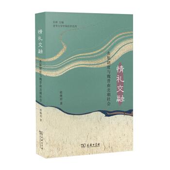 情礼交融:丧服制度与魏晋南北朝社会