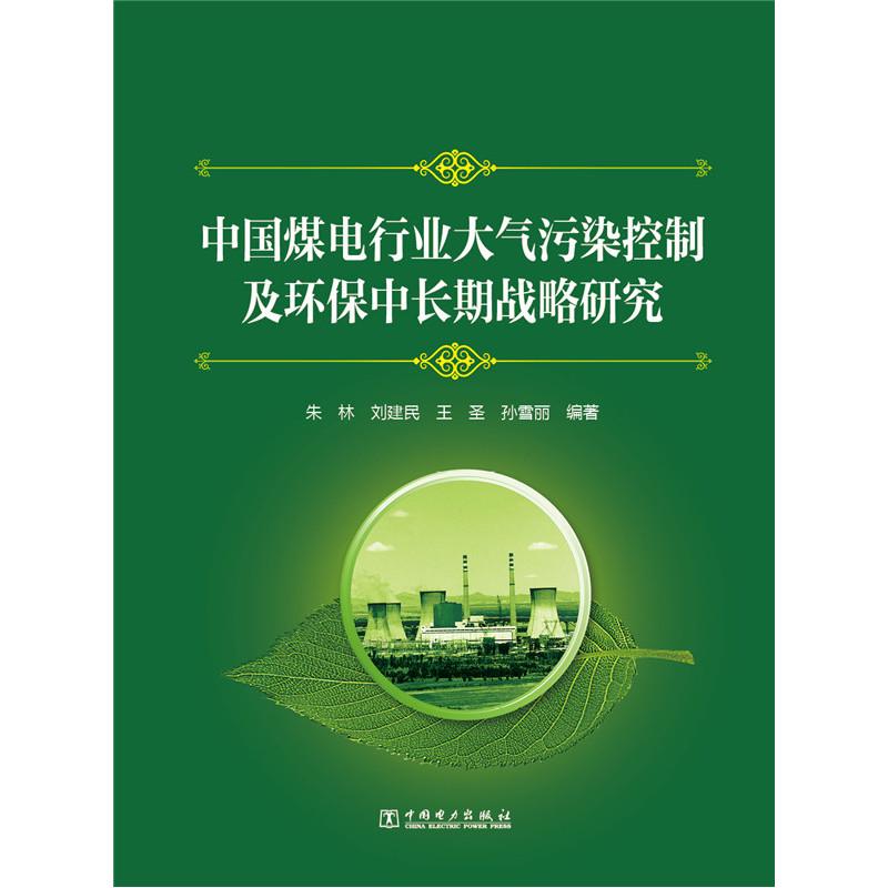 中国煤电行业大气污染控制及环保中长期战略研究
