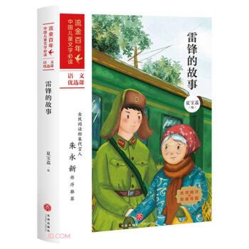 雷锋的故事/流金百年中国儿童文学必读