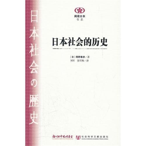 日本社会的历史(阅读日本书系)
