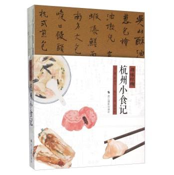 杭州小食记(寻味江南)