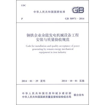中华人民共和国国家标准(GB 50971-2014):钢铁企业余能发电机械设备工程安装与质量验收规范