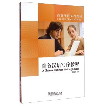 商贸汉语系列教材:商务汉语写作教程