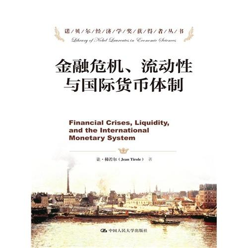金融危机、流动性与国际货币体制