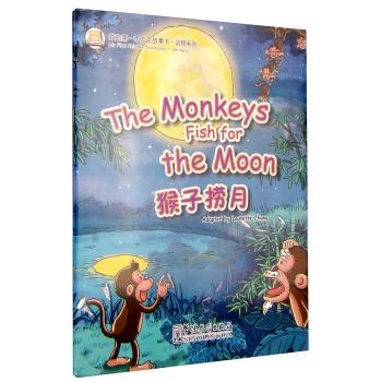 我的第一本中文故事书·动物系列:猴子捞月亮