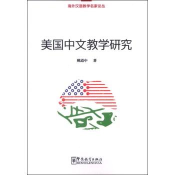 美国中文教学研究