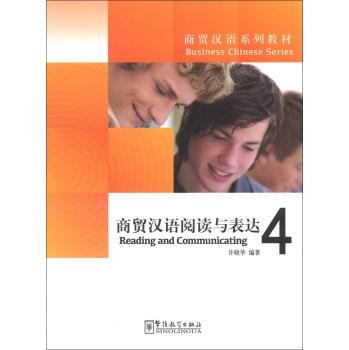 商贸汉语系列教材:商贸汉语阅读与表达(4)