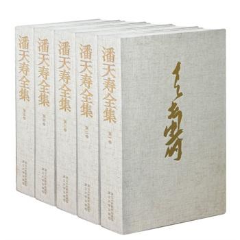 潘天寿全集(全5卷)