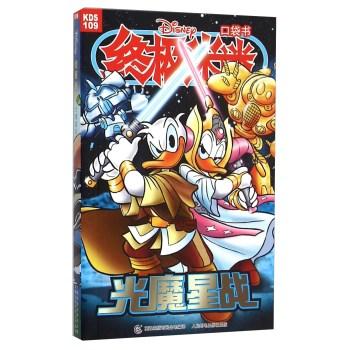 童趣出版有限公司 终极米迷口袋书;109 光魔星战