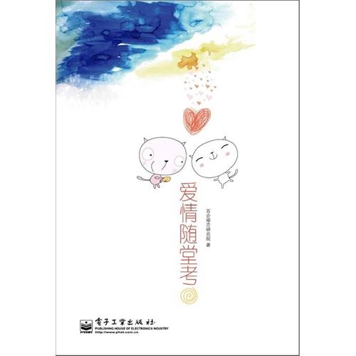 爱情随堂考(双色)