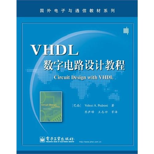fun书 vhdl数字电路设计教程  作  者:volnei a. pedroni(沃尔尼 a.