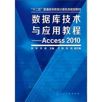 数据库技术与应用教程 Access2010