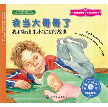 儿童情绪管理与性格培养绘本·我当大哥哥了:我和新出生小宝宝的故事