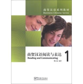 商贸汉语系列教材:商贸汉语阅读与表达(1)