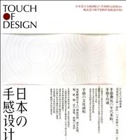 日本の手感设计