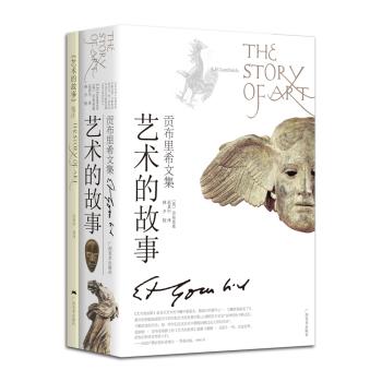 艺术的故事(套装全2册)