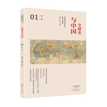 全球史与中国/第一辑