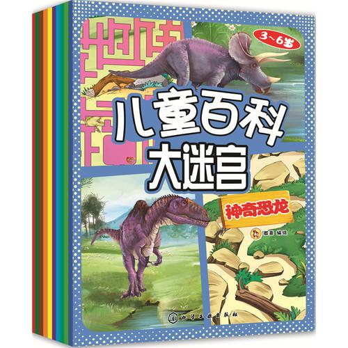 儿童百科大迷宫(共10册)