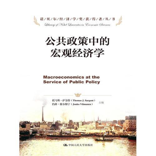 公共政策中的宏观经济学(诺贝尔经济学奖获得者丛书)