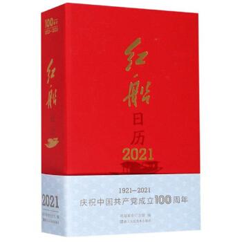 红船日历(2021)(精)