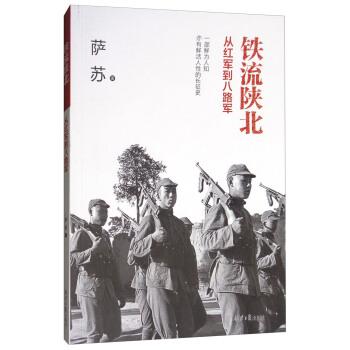 铁流陕北:从红军到八路军