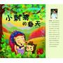 叮咚泉新童话丛书:小刺猬的春天
