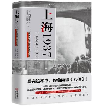 上海1937:法新社记者眼中的淞沪会战