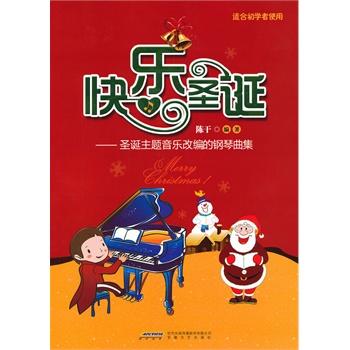 圣诞节歌的钢琴谱子-快乐圣诞 圣诞主题音乐改编的钢琴曲集