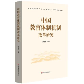 中国教育体制机制改革研究
