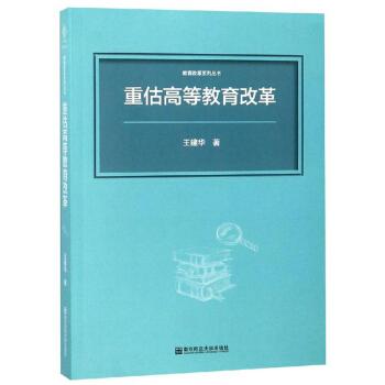重估高等教育改革/教育改革系列丛书