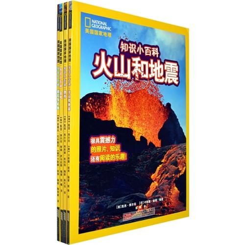 美国国家地理·知识小百科系列(套装共4册)