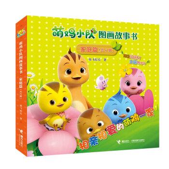 萌鸡小队图画故事书(家庭篇) (套装共6册)