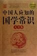 中国人应知的国学常识大全集(超值白金版)