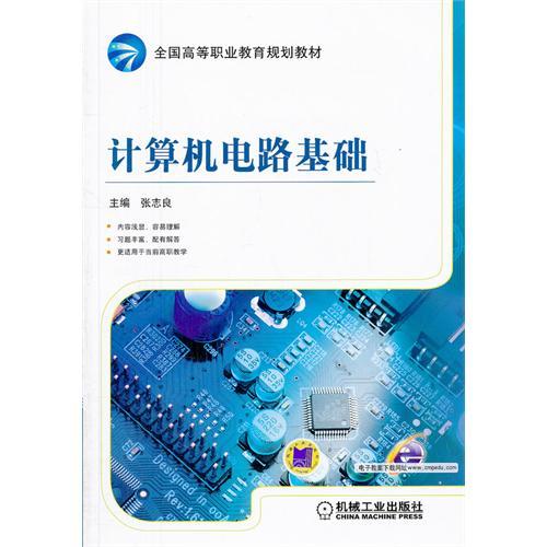 计算机电路基础-百道网