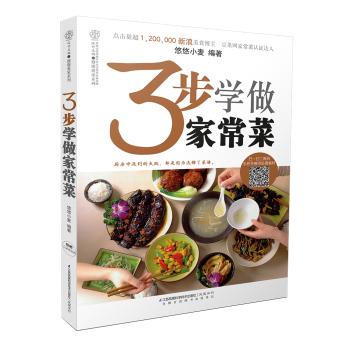 汉竹 3步学做家常菜