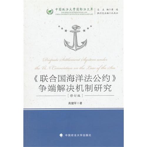 《联合国海洋法公约》争端解决机制研究(第二版)