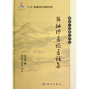 张灿玾医论医话集