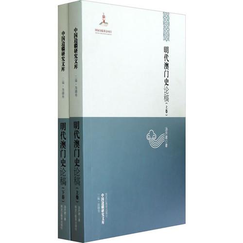 中国边疆研究文库——明代澳门史论稿(上下卷)
