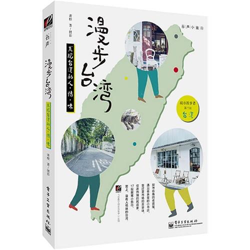 漫步台湾——发现台湾的人·情·味(全彩)